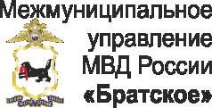 МУ МВД России «Братское»