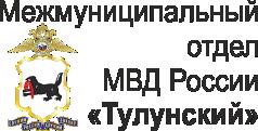 МУ МВД России «Тулунское»