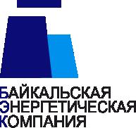 Байкальская энергетическая компания