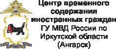 ЦУВСИГ ГУ МВД России по Иркутской области